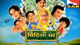 download lagu Chidiya Ghar Real Names Of Characters In The Serial gratis