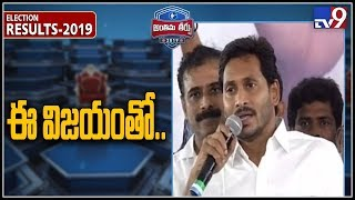 Thanks to AP people for believing in me - YS Jagan - TV9