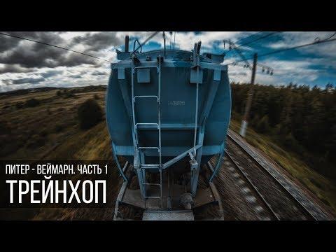 На грузовом поезде из ПИТЕРА в ВЕЙМАРН. Часть 1