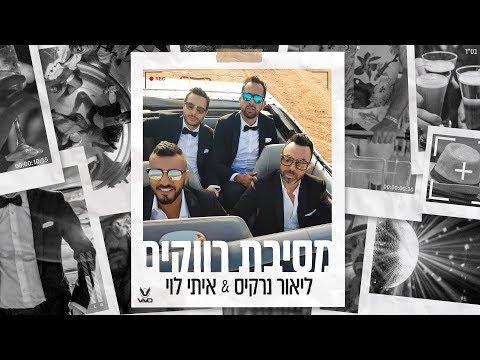 מסיבת רווקים (קליפ רשמי) - ליאור נרקיס, איתי לוי & Vivo