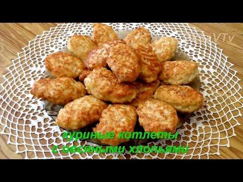 куриные котлеты с овсяными хлопьями. chicken cutlet with oat flakes