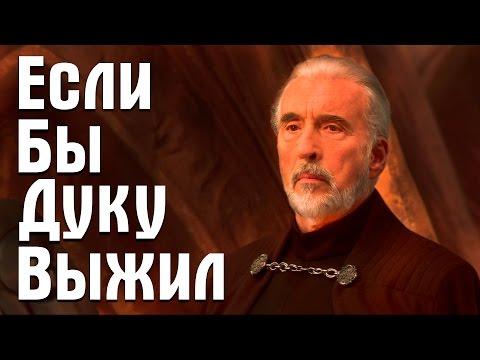 Если бы Граф Дуку выжил | Star Wars Theory. EP V