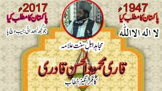 download lagu Pakistan Ka Matlab Kiya? Qari Mahmood Ul Hassan Qadri gratis
