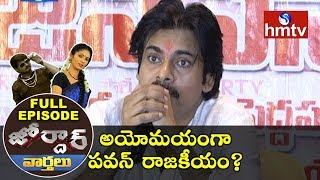 అయోమయంగా పవన్ రాజకీయం? | Pawan Kalyan On Political Tour | Jordar News Full Episode | hmtv News