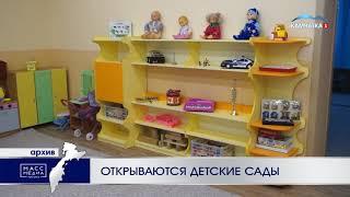Открываются детские сады | Новости сегодня | Происшествия | Масс Медиа
