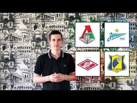 ЛОКОМОТИВ - ЗЕНИТ | СПАРТАК - РОСТОВ | ПРОГНОЗЫ НА ФУТБОЛ