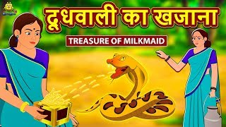 दूधवाली का खजाना - Hindi Kahaniya for Kids | Stories for Kids | Moral Stories | Koo Koo TV Hindi