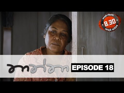 Thaththa Sirasa TV 12th August 2018 Ep 18 HD