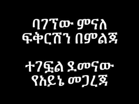 Tibebu Workiye Asebesh **LYRICS**