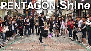 PENTAGON(펜타곤)-Shine(빛나리)dance cover(댄스커버)(갓동민,황동민goddongmin)
