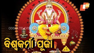 Vishwakarma Puja celebrations begin across Odisha