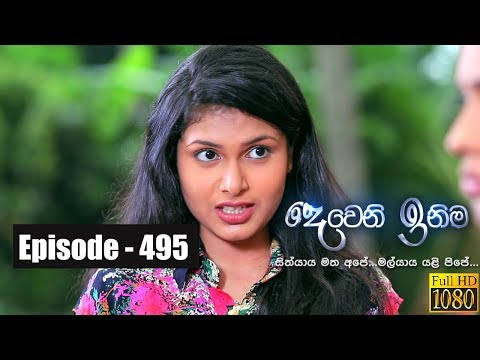Deweni Inima | Episode 495 31st December 2018