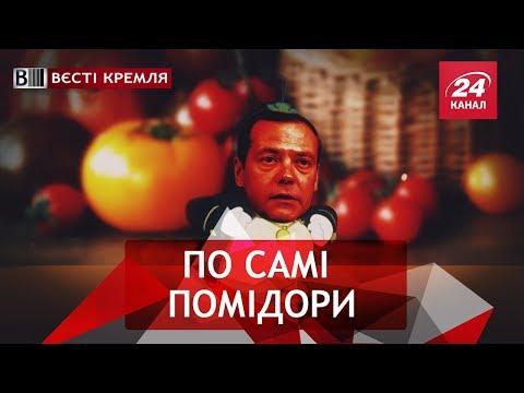 Кадиров показав Медведєву свої помідори, Вєсті Кремля, 28 лютого 2018