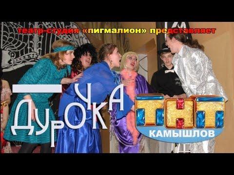 """Спектакль """"ДУРОЧКА"""" по пьесе Лопе де Вега (2011)"""