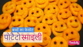 कुरकुरी आलू स्माइली |  Potato smiley | potato snacks recipes for kids | kids birthday party snacks