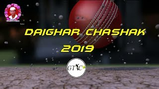 Late - NARAYANSHET PATIL SMRUTI CHASHAK ,DAIGHAR  2019 - DAY 1