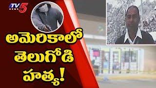 అమెరికాలో తుపాకీ కాల్పులకు తెలంగాణ వ్యక్తి మరణం | Telangana Man Shot Dead in US
