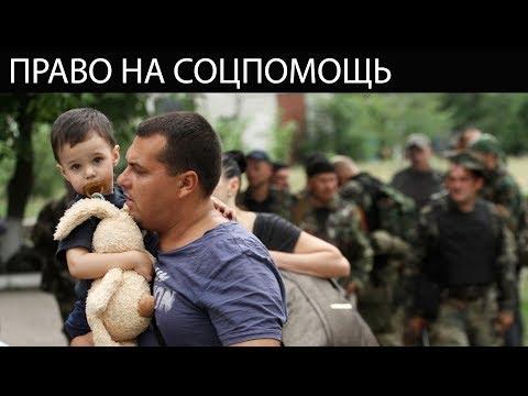 Хорошая новость для переселенцев Украины