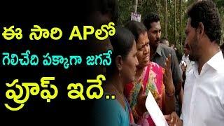 ఈ సారి AP లో జగన్ పక్క.. ప్రూఫ్ ఇదే.. ప్రతి జగన్ అభిమాని షేర్ చేయాల్సిన వీడియో |Top Telugu Media
