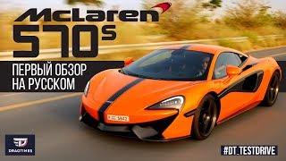 DT Test Drive — Mclaren 570s за €200 000 это лучший спорткар?