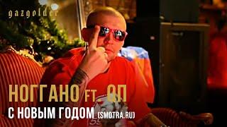 Клип Ноггано - C новым годом, Россия