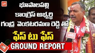 Telangana Congress Leader Gandra Venkataramana Reddy Face to Face at Bhupalpally