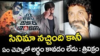 Trivikaran Srinivas Sensational Comments On Amar Akbar Anthony Movie| Ravi Teja | Ileana  | TTM