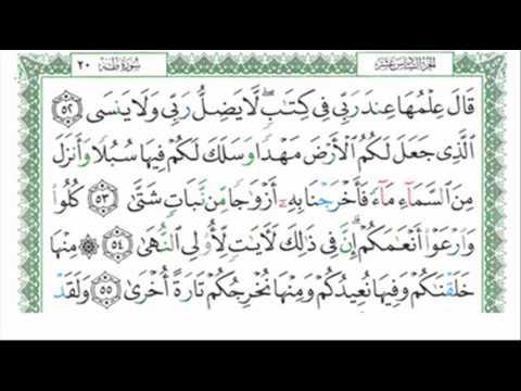 خالد الجليل - طه - Taha 1/3 - Khalid Jaleel
