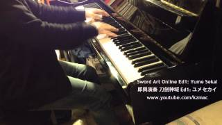 Sword Art Online Ed1 - Yume Sekai - Piano Full Version with lyrics
