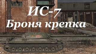World of Tanks (wot): танк ИС-7. ЛБЗ ТТ-12 Броня крепка. Знак классности «Мастер»
