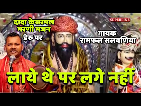 Dada Kesarmal Haryanvi Bhajan Laye The Per Kesarmal Lage Nahi By Ramphal Salvaniya video