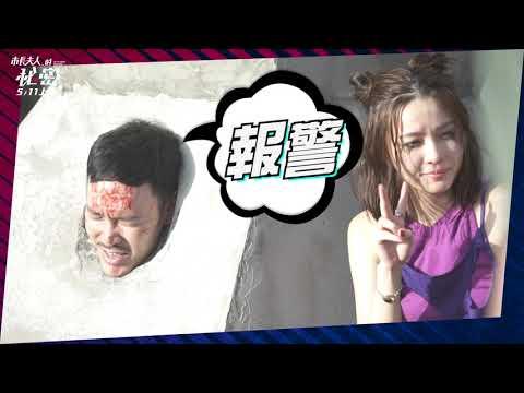 威視電影【市長夫人的秘密】花絮:張少懷為戲犧牲篇 (5.11 別讓夫人不開心)