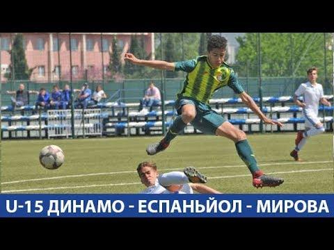 Турнір U-15 в Тбілісі. «Динамо» – «Еспаньйол» – 1:1 (1:0).