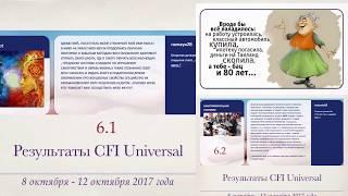 CFI Universal Краудфандинг  результаты 6 12 октября