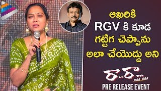 Hema Shocking Comments on RGV | Raa Raa Pre Release Event | Srikanth | Naziya | Telugu FilmNagar