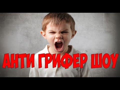 Анти-Грифер ШОУ НА МОЁМ СЕРВЕРЕ №1!