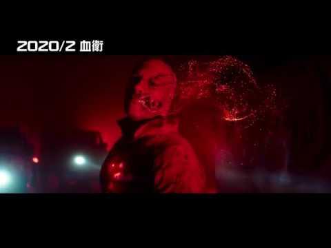 《血衛》馮迪索化身超狂英雄 2020.2月上映