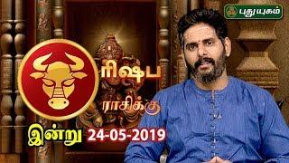 ரிஷப ராசி நேயர்களே! இன்றுஉங்களுக்கு…| Taurus | Rasi Palan | 24/05/2019