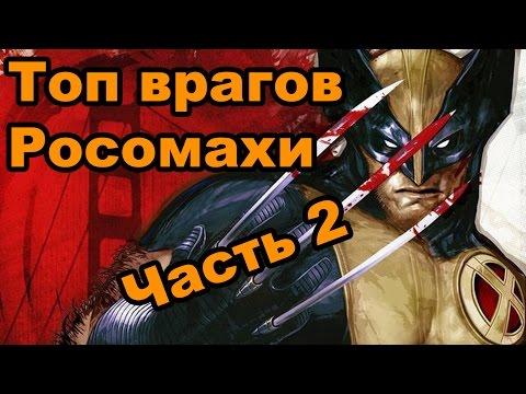 Топ врагов Росомахи часть 2 / Top Wolverine villains