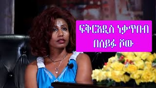 Fekradis Interview at Seifu show