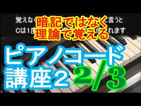ピアノコード講座2(2/3)