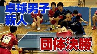 【卓球】茨城県高校卓球新人戦 男子団体決勝|MOVE ONLINE