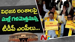 Parliament Monsoon Session's to Start Today After 2 Days Break | NTV