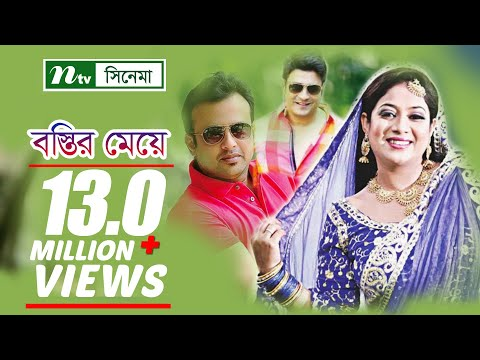 Popular Bangla Movie Bostir Meye By Shabnur, Riaz & Ferdous