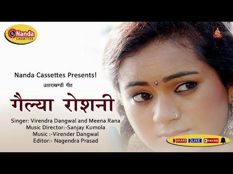 Gailya Roshani| Best New Garhwali Song 2016 – Virendra Dangwal and Meena Rana| Chaupati