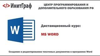 Видео урок обучения word