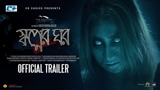 Shopner Ghor | Official Movie Trailer | Zakia Bari Momo | Milon | Shimul Khan | Taneem Rahman Angshu