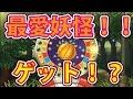 妖怪ウォッチ3 スシ・テンプラ! 出るかSランク妖怪!? �