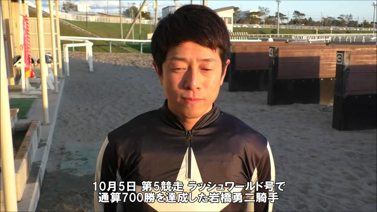 20171005岩橋勇二騎手700勝