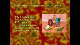 Рецепт - баранина с помидорами